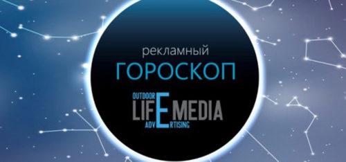 Гороскоп для наружки-будут ли демонтированы борды в Киеве!